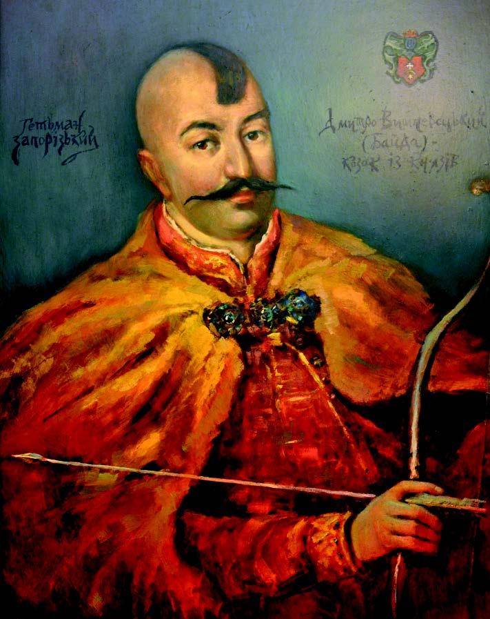 Дмитро Байда Вишнивецький